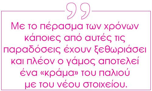 quotes-for-web-kypriakos-gamos